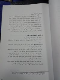 Mengetik Bahasa Arab untuk Makalah atau yang Lainnya